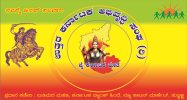 Uttar Karnataka Welfare Society (R) - logo