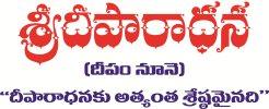 SRIDEEPARADANA - logo