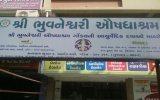 Shree bhuvneshvari aushadhashram - logo