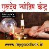 Gurudev Jyotish Kendra(Regd.)