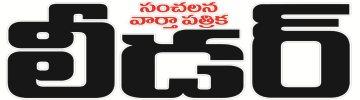 Leader - Telugu daily - logo