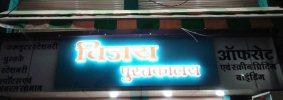 Vijay Pustakalay - logo