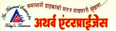 Atharva Enterprises - logo