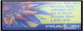 Praveen Prints - logo