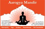 Aarogya Mandir - logo