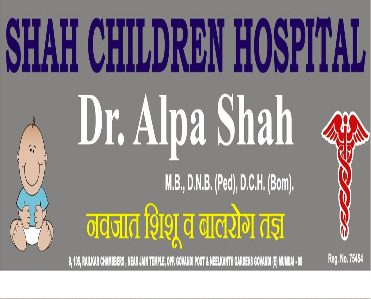 Shah Children Hospital - logo