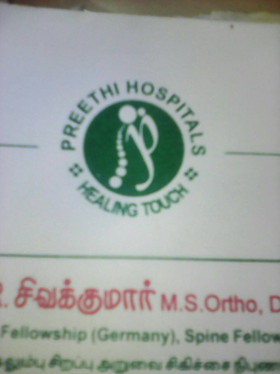 Preethi Hospital - logo