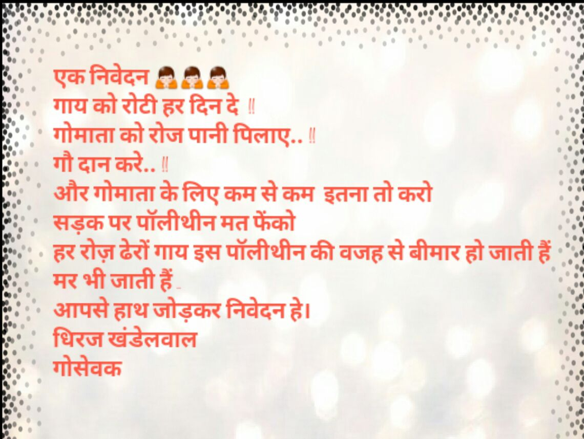 Best Samaj Sevi In Beawar Gou Rakshak - logo