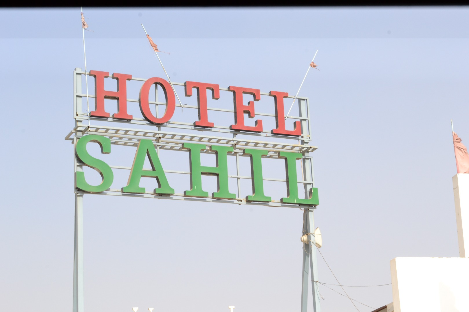 Hotel Sahil Guest Houses & Restaurant Kharwa - logo