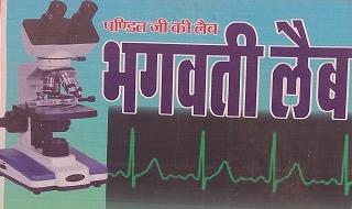 Bhagwati Medical Stores & Lab- Vaidh Ji - logo