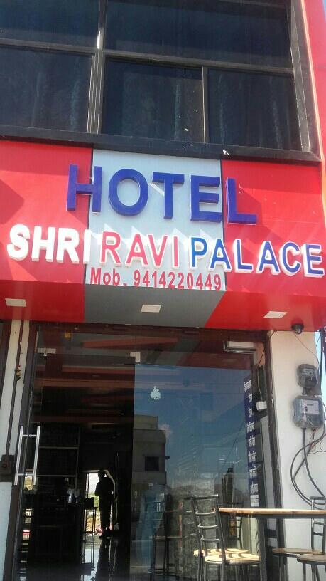 Hotel Shri Ravi Palace