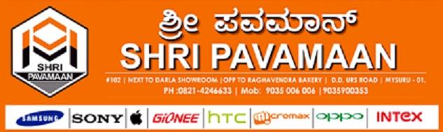 Shri Pavamaan Mobiles - logo