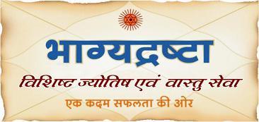 Bhagyadrasta - logo