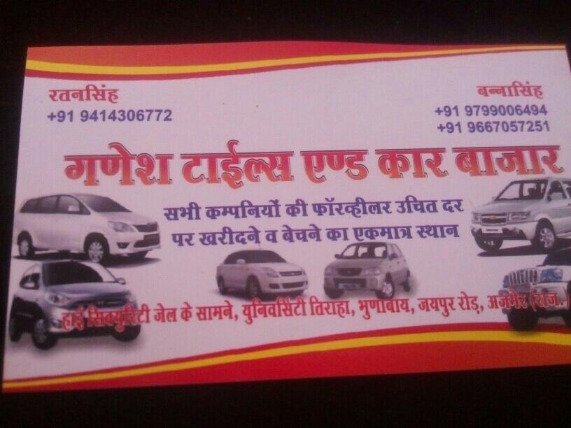 Ganesh Car Bazar & Decor - logo