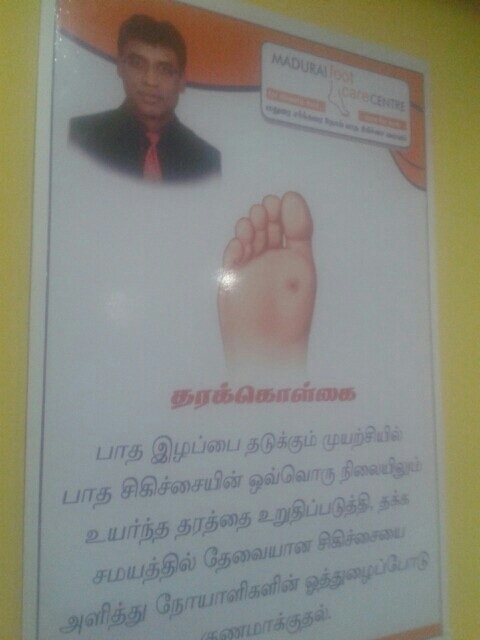 Madurai Foot Care Centre - logo