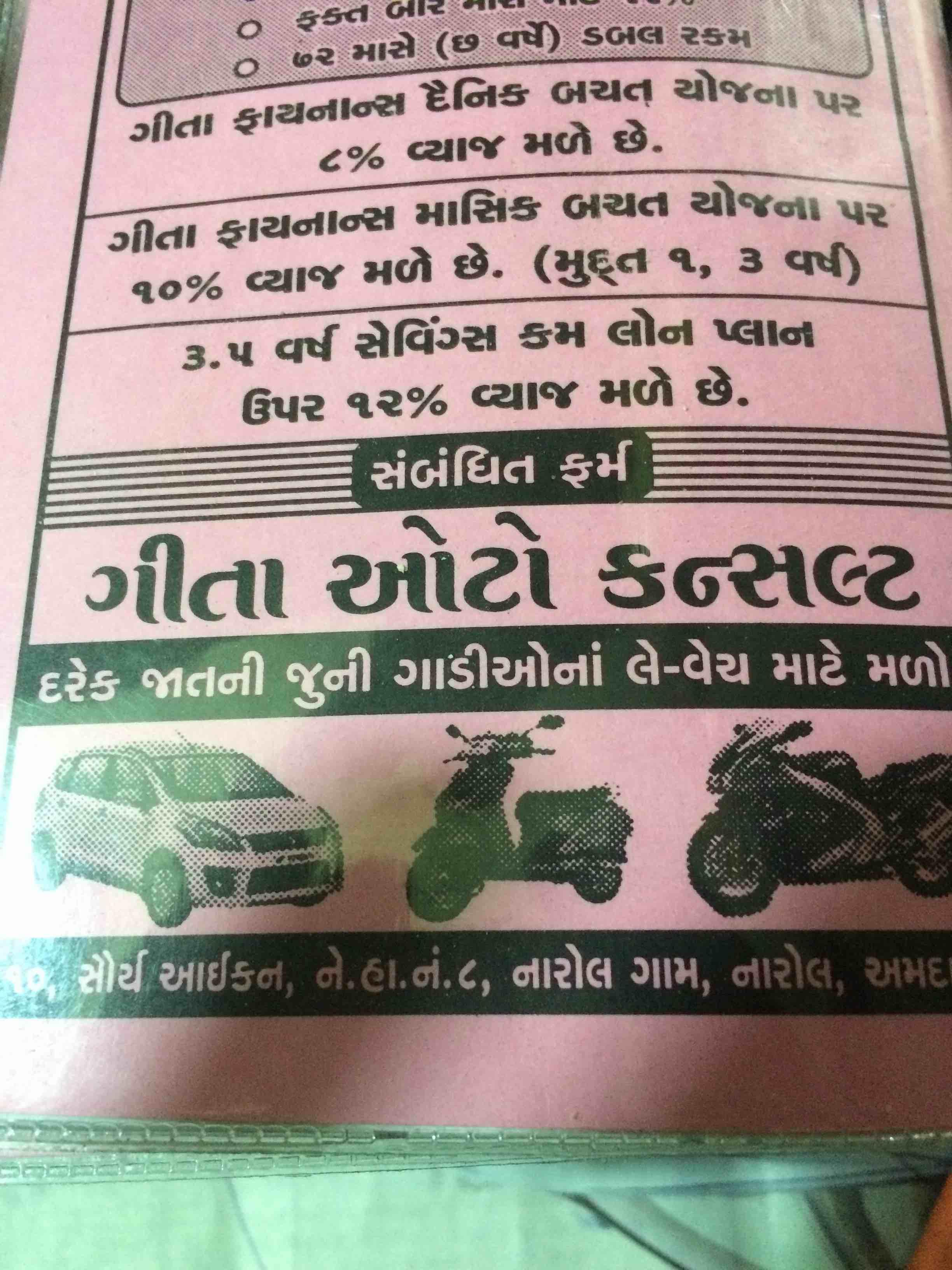 Geeta Auto consultancy - logo