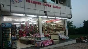 Shambu Super Market - logo