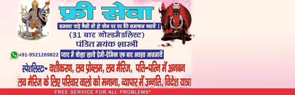 Free Vashikaran in 15 Minutes 9521269822 - logo