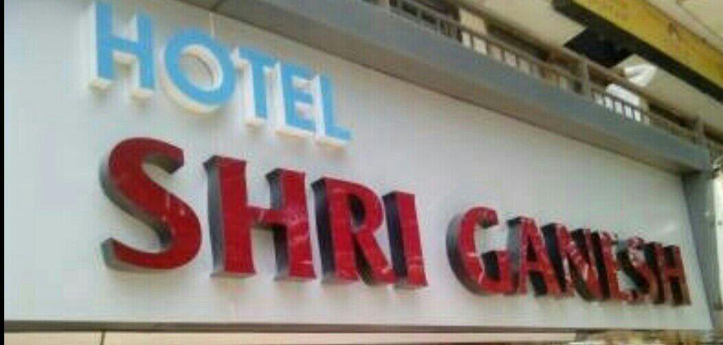 Hotel Shree Ganesh & Ganesh Caterers - logo