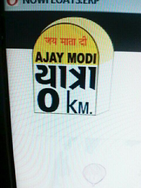 Ajaymodi - logo