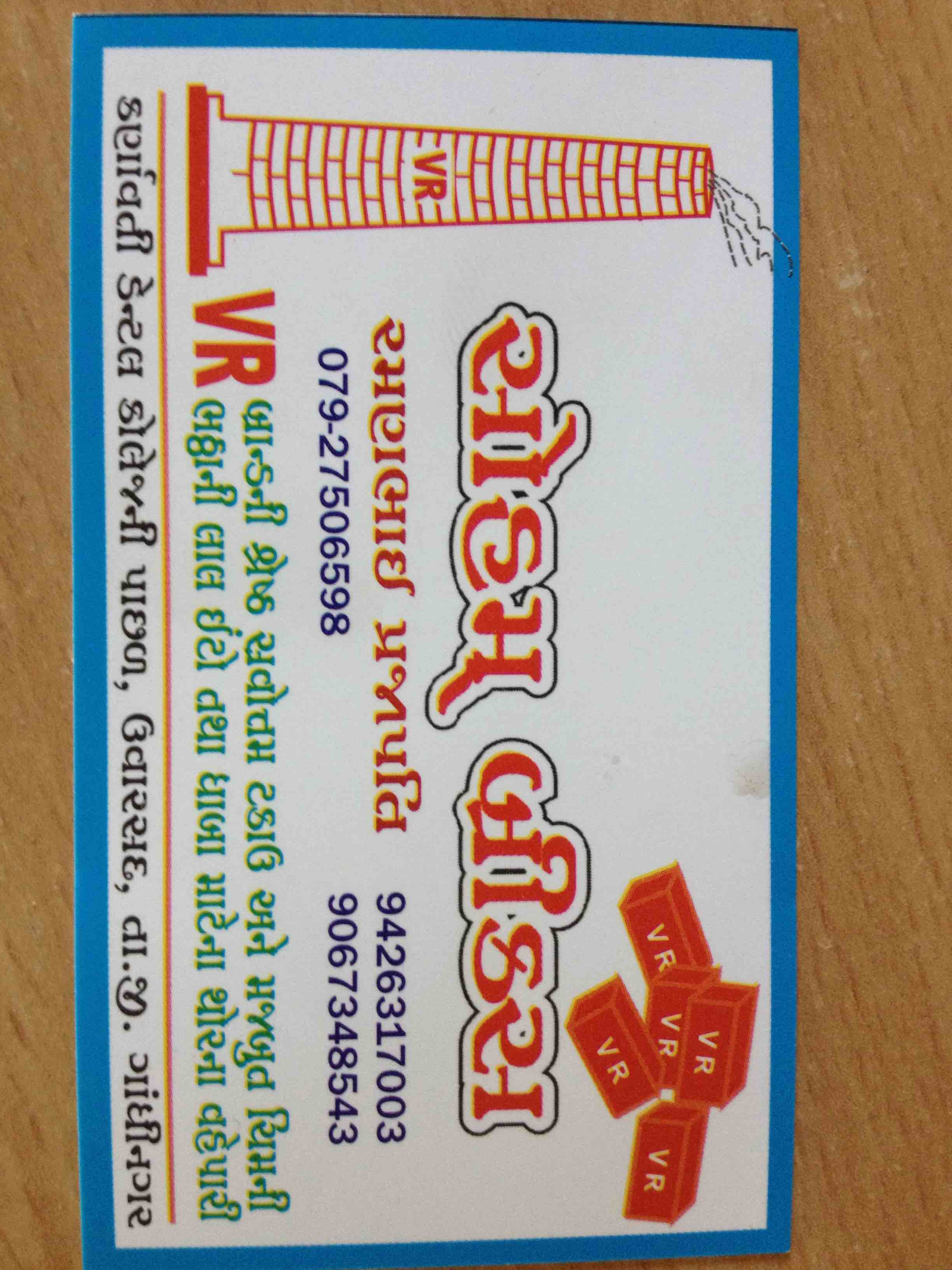 Soham Bricks - logo