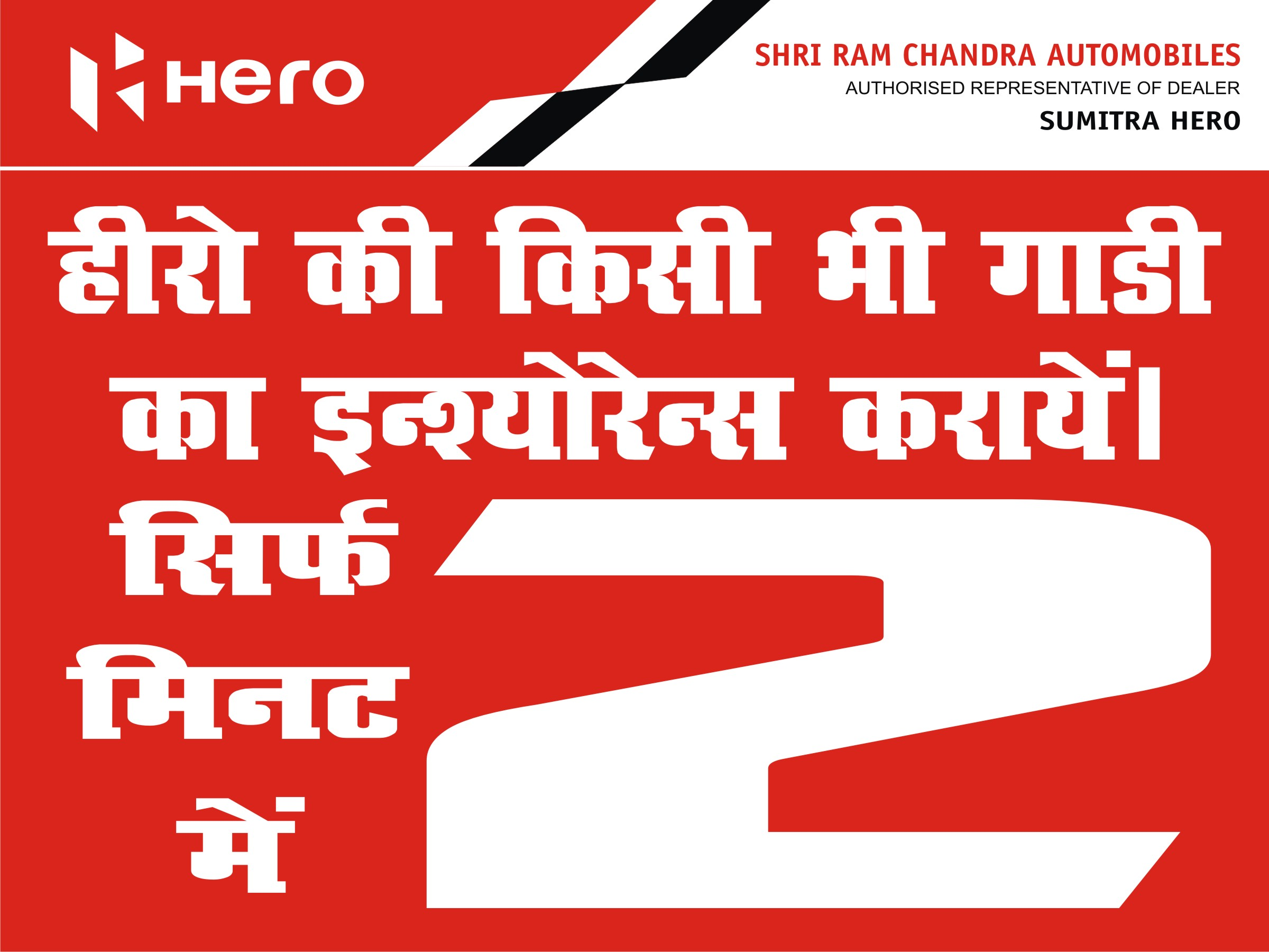 Shri Ram Chandra Automobiles - logo