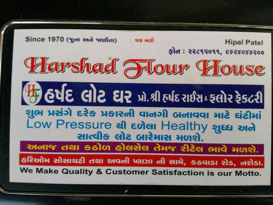 shree Harshad Rice & Four Factory - logo