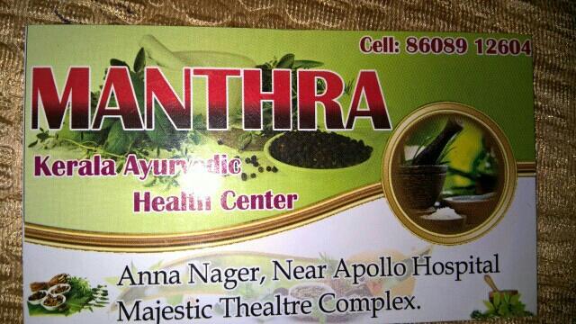 Manthra Kerala  Health Centre 9626945901 - logo