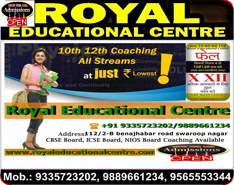 Royal Educational Centre (Fail Student Pass Kare In Same Year 2017 ) +91 9335723202 , 9889661234 , 9565553344