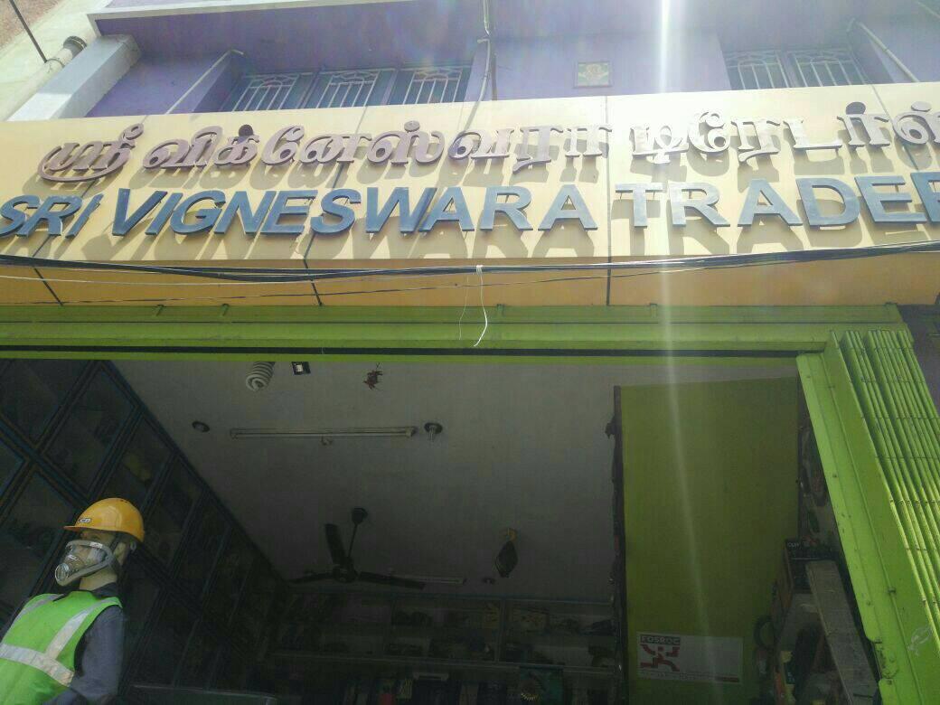 Vigneswara traders 9943455667 - logo
