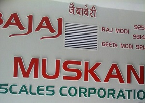 Muskan Scales Corporation - logo