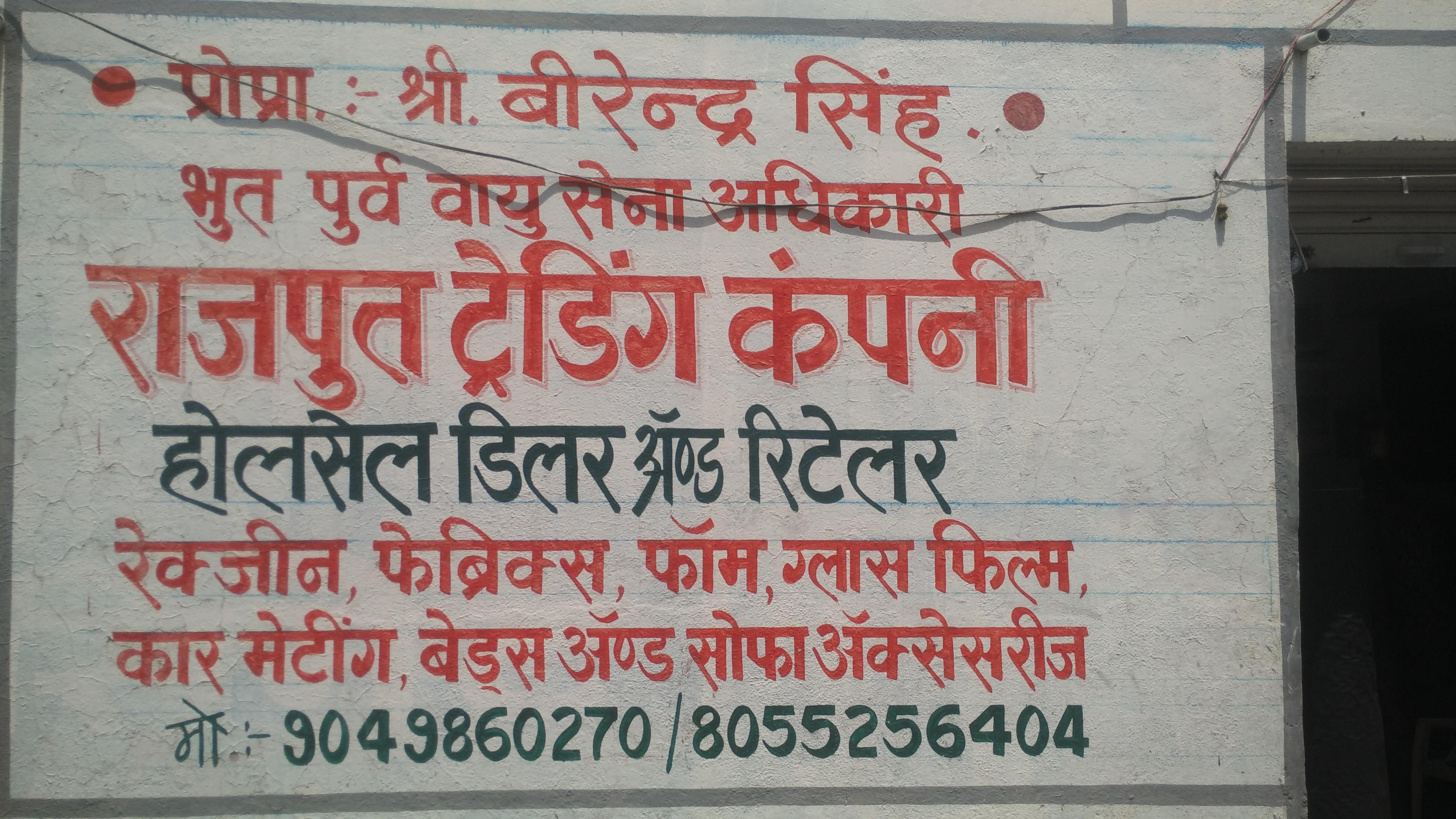 Rajput Trading Company