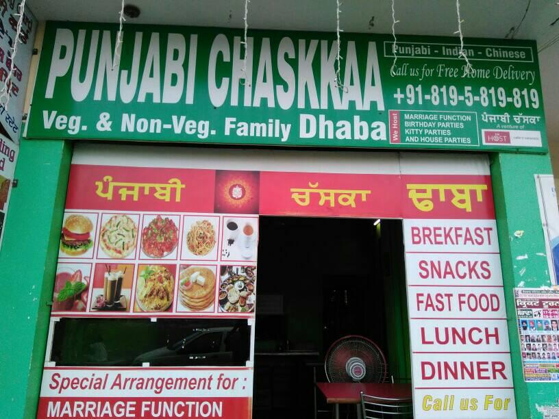 Punjabi Chaskkaa - logo