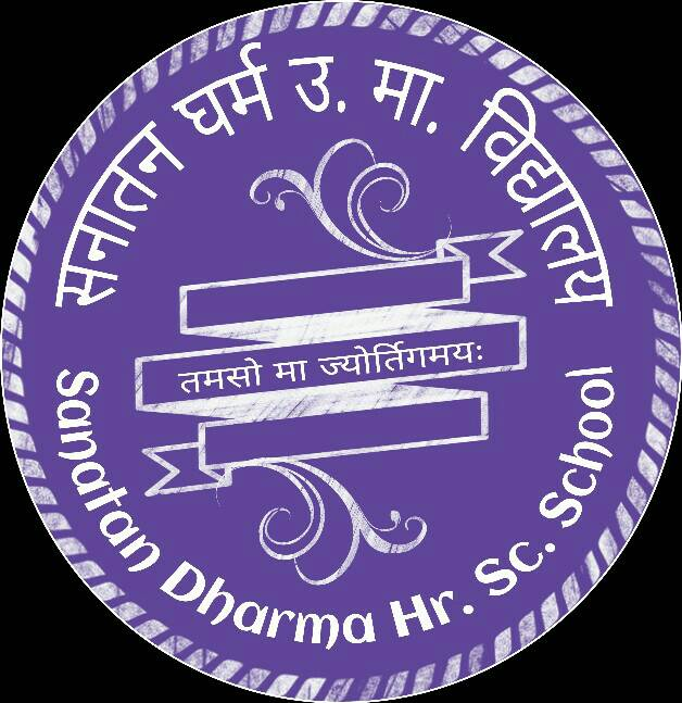 Sanatan Dharma Higher Secondary School - logo