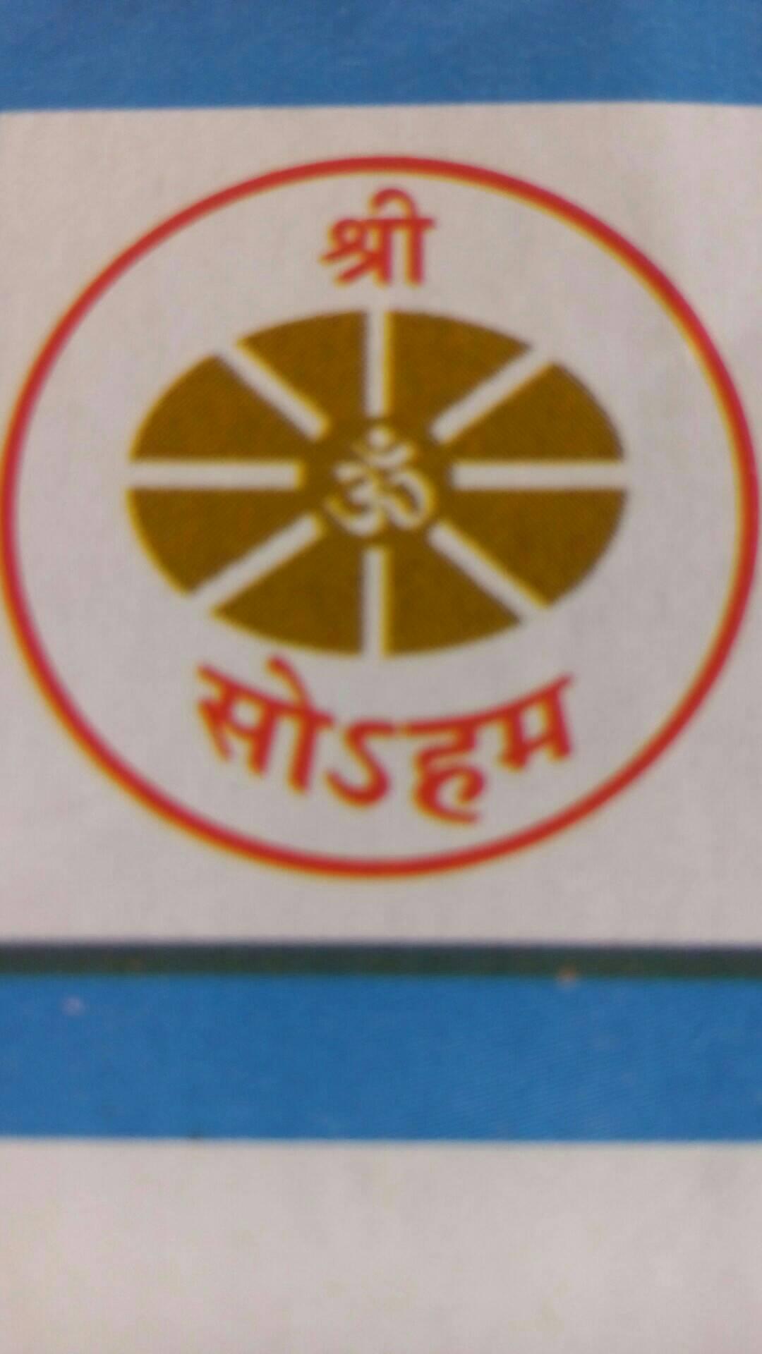 Soham Water - logo