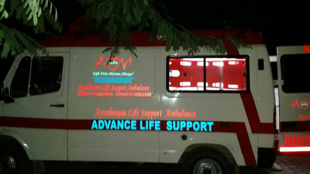 Ayushmaan Life Support Ambulance | 9911700900