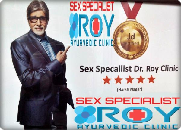 Dr. Roy Ayur Clinic (Worl